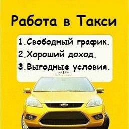 Подключение водителей к Гет Такси | GetTaxi | - г.Москва